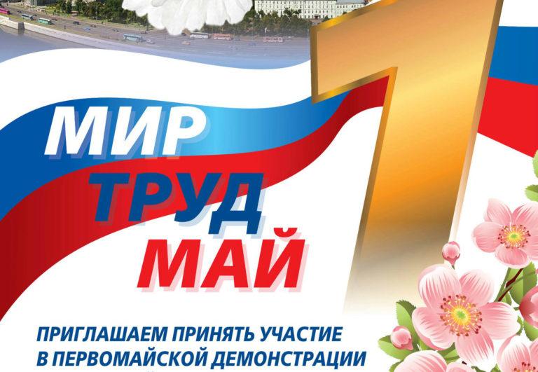 Первомай - 2013
