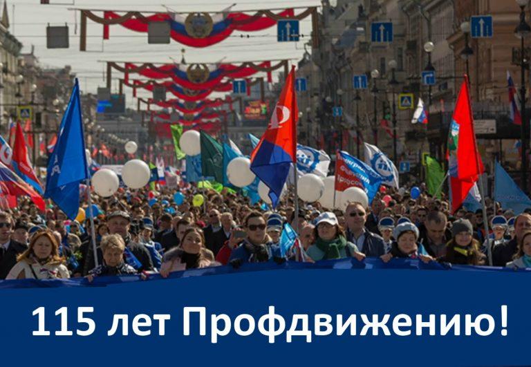 Профсоюзному движению 115 лет